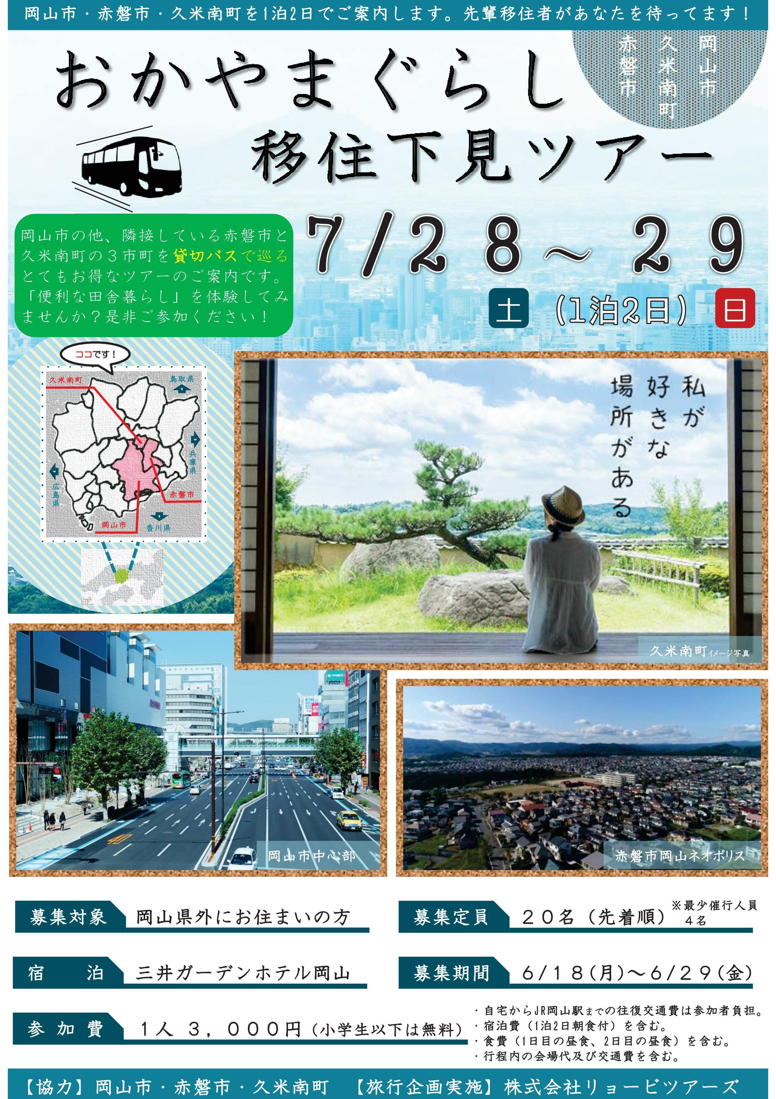 【中止のお知らせ】7/28,29日に岡山市・赤磐市・久米南町をめぐるツアーを開催!(受付終了)