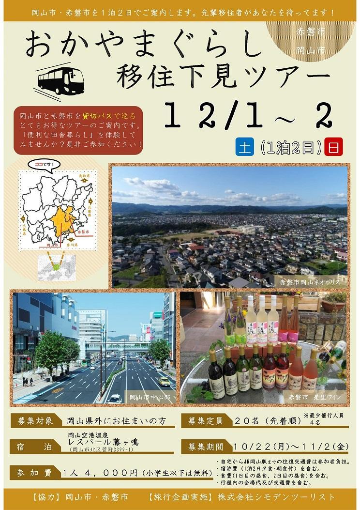 12月1、2日に岡山市・赤磐市を巡るツアーを開催!※受付終了