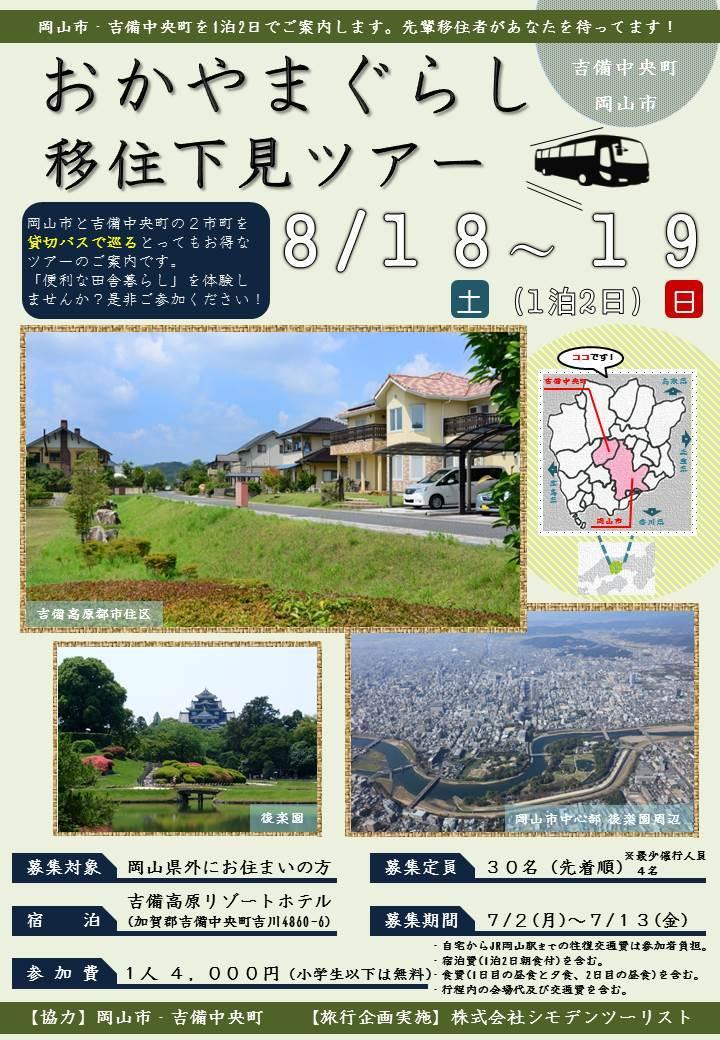 8/18,19日に岡山市・吉備中央町をめぐるツアーを開催!【受付終了】