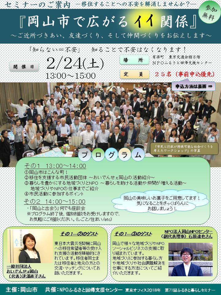 2月24日(土)開催「岡山市で広がるイイ関係」セミナー&座談会のお知らせ