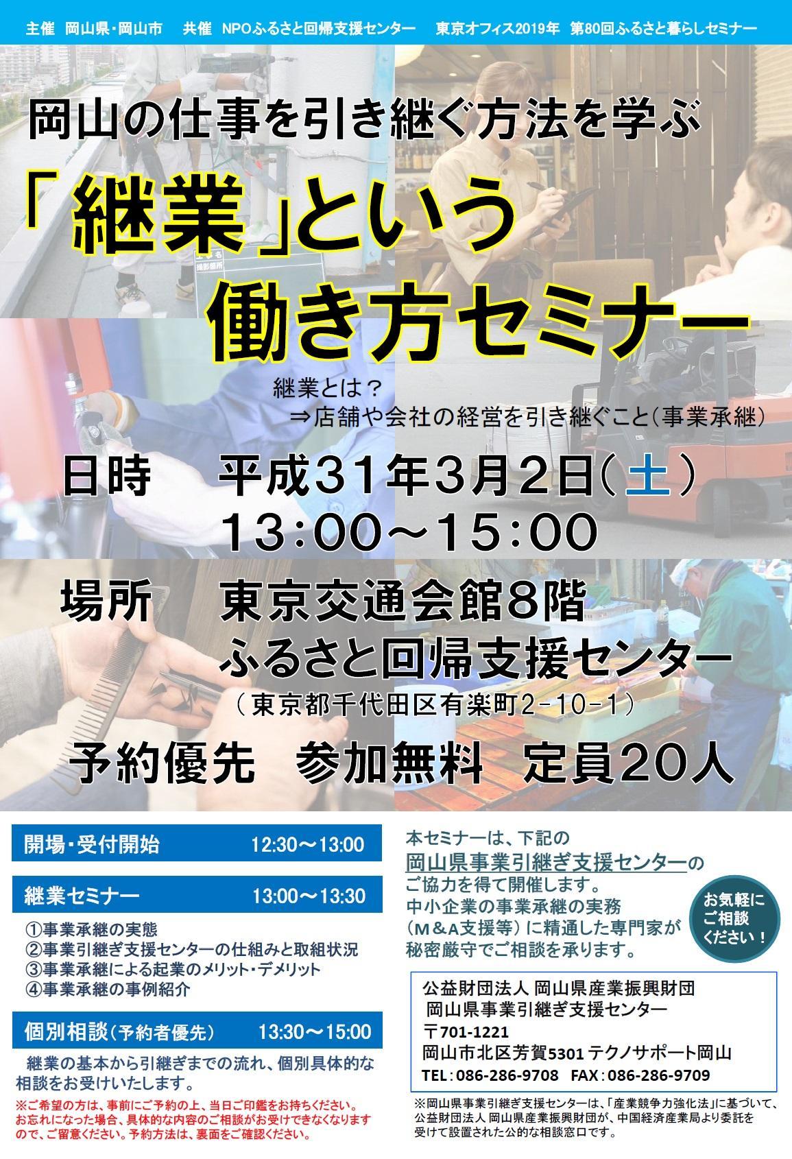 3月2日に継業セミナー(東京)開催します!