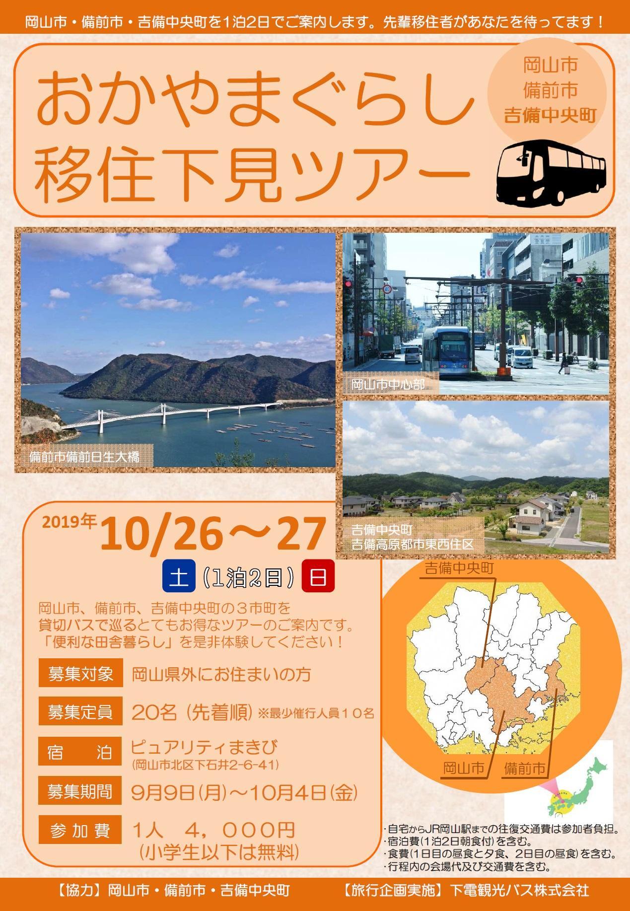 【募集受付終了】10月26日、27日開催!おかやまぐらし移住下見ツアーのご案内