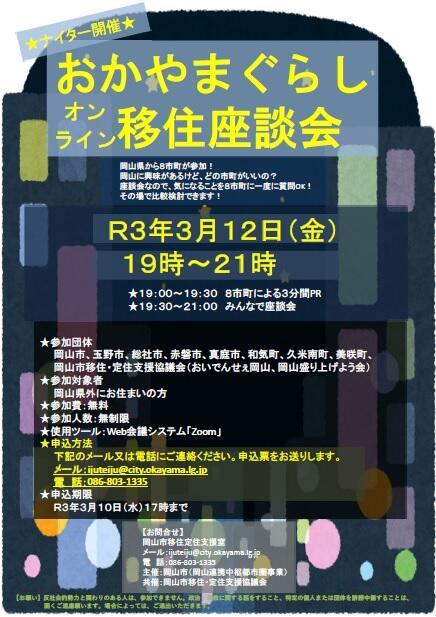 3/12(金)8市町合同「おかやまぐらしオンライン移住座談会」ナイター開催します!