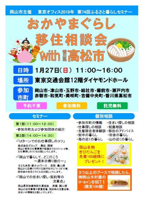 【移住相談会in東京】1月27日に「おかやまぐらし移住相談会with香川県高松市」を開催します!