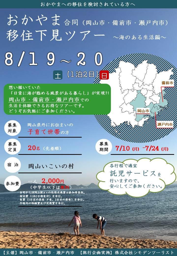 岡山市・備前市・瀬戸内市の3市で移住下見ツアーを開催します!