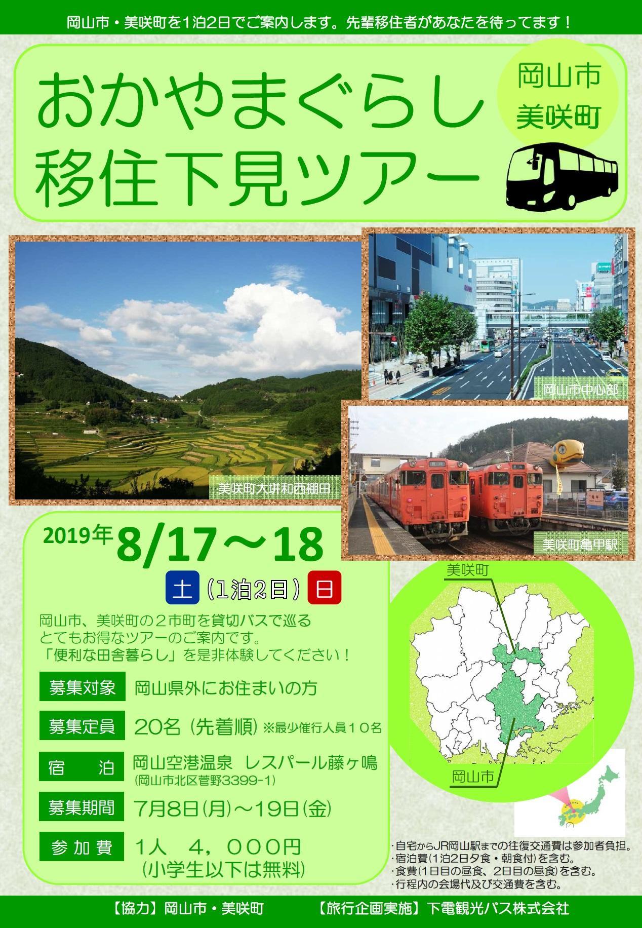 https://www.okayama-iju.jp/municipality/01okayama/8%E6%9C%88%E3%83%84%E3%82%A2%E3%83%BC%E3%83%81%E3%83%A9%E3%82%B7%28%E8%A1%A8%E9%9D%A2%29.jpg
