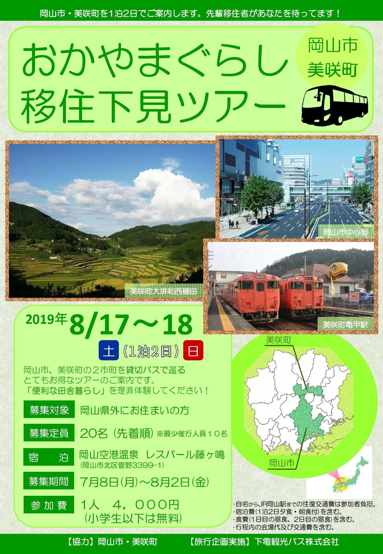 https://www.okayama-iju.jp/municipality/01okayama/8%E6%9C%88%E3%83%84%E3%82%A2%E3%83%BC%EF%BC%92%EF%BC%88%E8%A1%A8%EF%BC%89.jpg