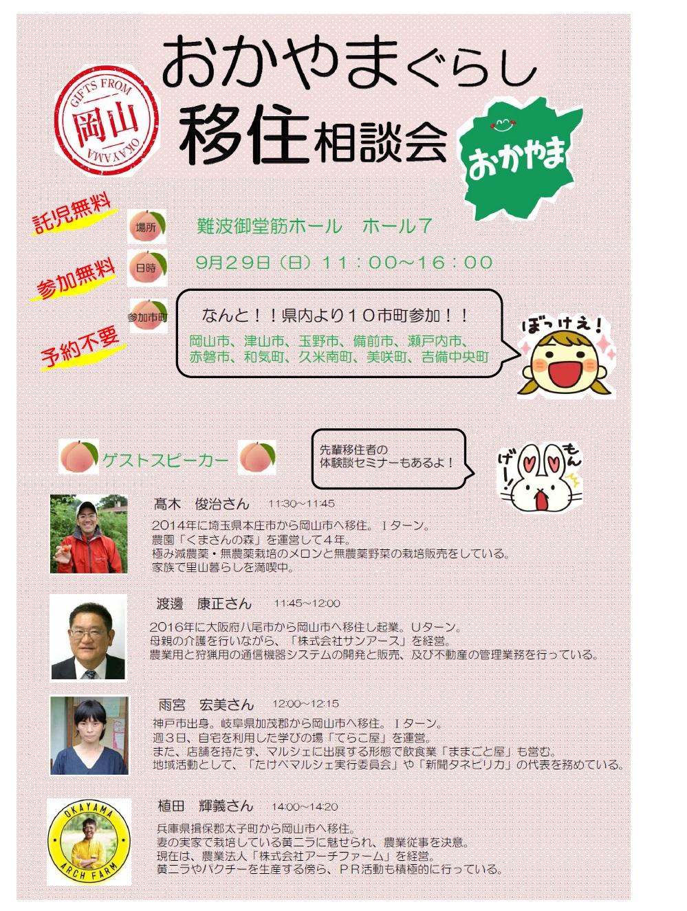 【移住相談会in大阪なんば】9月29日に『おかやまぐらし移住相談会』を開催します!!