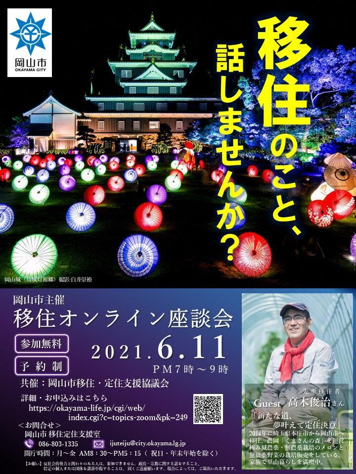 https://www.okayama-iju.jp/municipality/01okayama/a00986a99bdef4c0af7d6509b3001f72ac388f0d.jpg