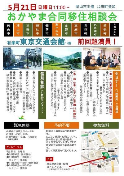 5月21日ちらし(表).jpg