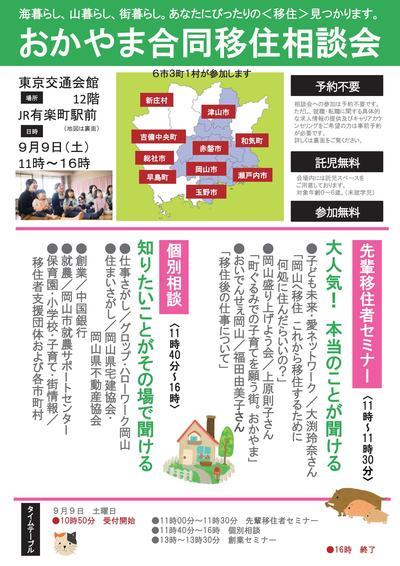 おかやま合同移住相談会開催のお知らせ(東京) 9月9日(土曜日)