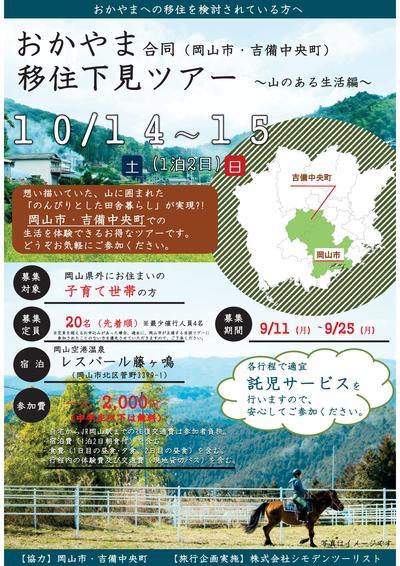 岡山市・吉備中央町の2市町で移住下見ツアーを開催します!