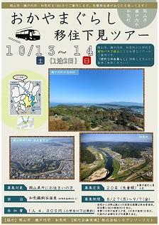 10/13,14日に岡山市・瀬戸内市・和気町をめぐるツアーを開催!※受付終了