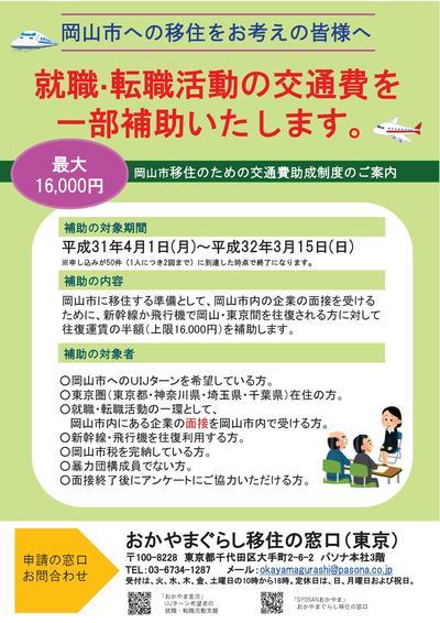 2019交通費助成3(赤枠なし)-001.jpg