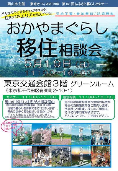 【移住相談会in東京】5月19日に「おかやまぐらし移住相談会」を開催します!