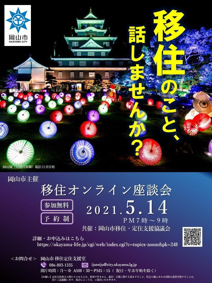 5/14(金)「岡山市移住オンライン座談会」ナイター開催します!