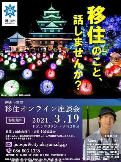 3/19(金)「岡山市移住オンライン座談会」ナイター開催します!