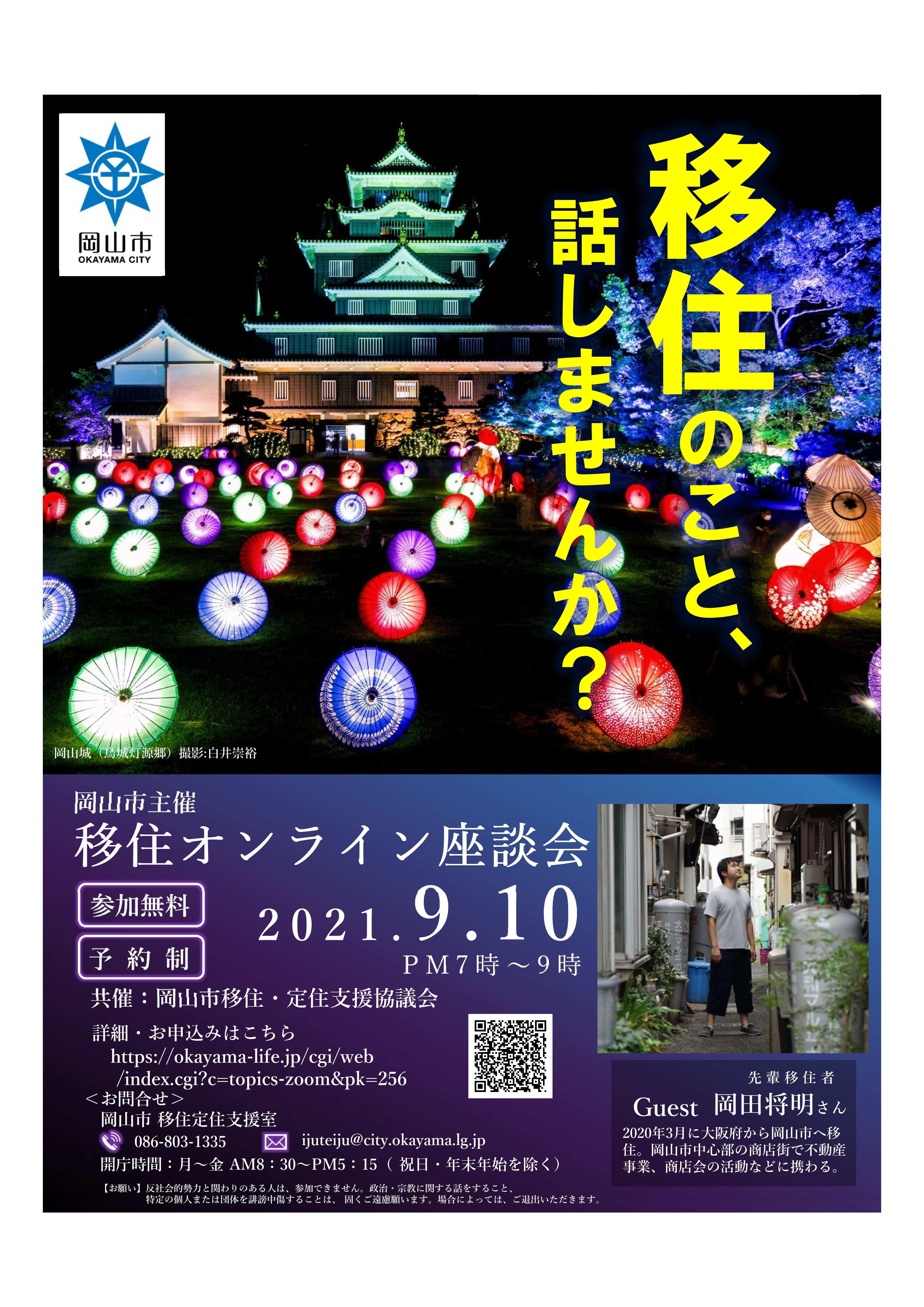 9/10(金)「岡山市移住オンライン座談会」ナイター開催します!