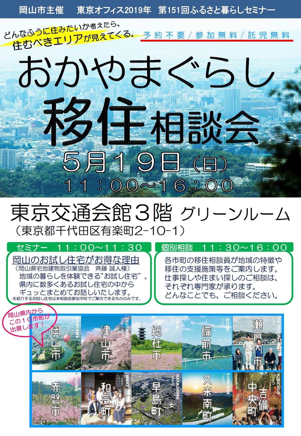 https://www.okayama-iju.jp/municipality/01okayama/img/190519%E3%83%81%E3%83%A9%E3%82%B7%EF%BC%88%E8%A1%A8%EF%BC%89.jpg