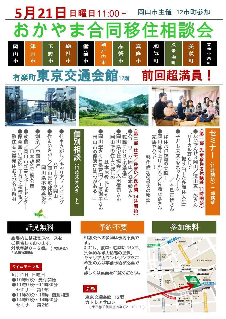 平成29年5月21日(日)おかやま合同移住相談会のお知らせ
