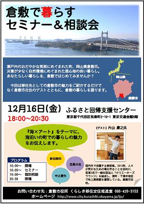 2016年12月16日(金) 倉敷で暮らすセミナー&相談会 in 東京を開催します!