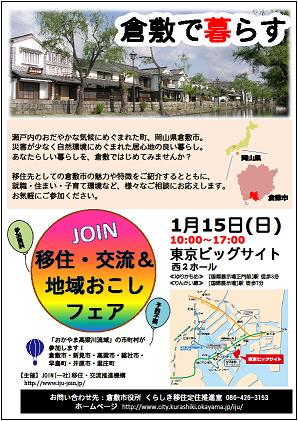 2017年1月15日(日) JOIN移住・交流&地域おこしフェア in 東京に参加します!