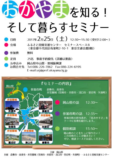 2017年2月25日(土) おかやまを知る!そして暮らすセミナー in 東京に参加します!