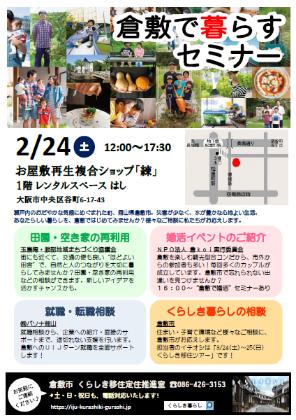 平成30年2月24日(土)「倉敷で暮らすセミナー in 大阪」を開催します。