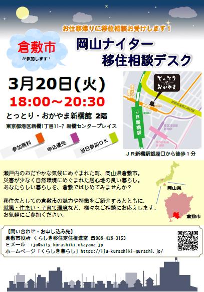 2018年3月20日(火)「岡山ナイター移住相談デスク in 東京」に参加します。