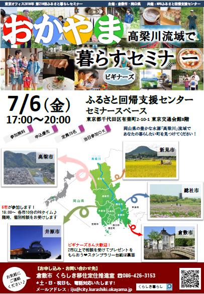 2018年7月6日(金)おかやま高梁川流域で暮らすビギナーズセミナーin 東京を開催します!