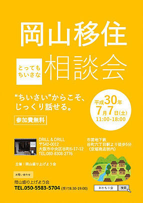 300707okamorikai_omote.jpg