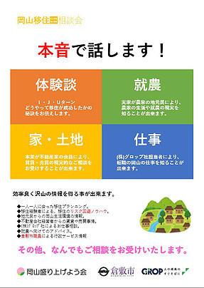 300707okamorikai_ura.jpg