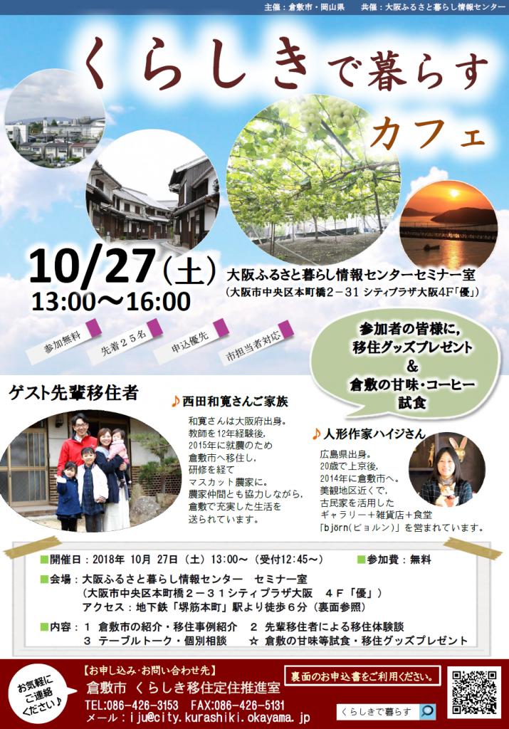 2018年10月27日(土曜日)「くらしきで暮らすカフェ」を開催します【大阪】