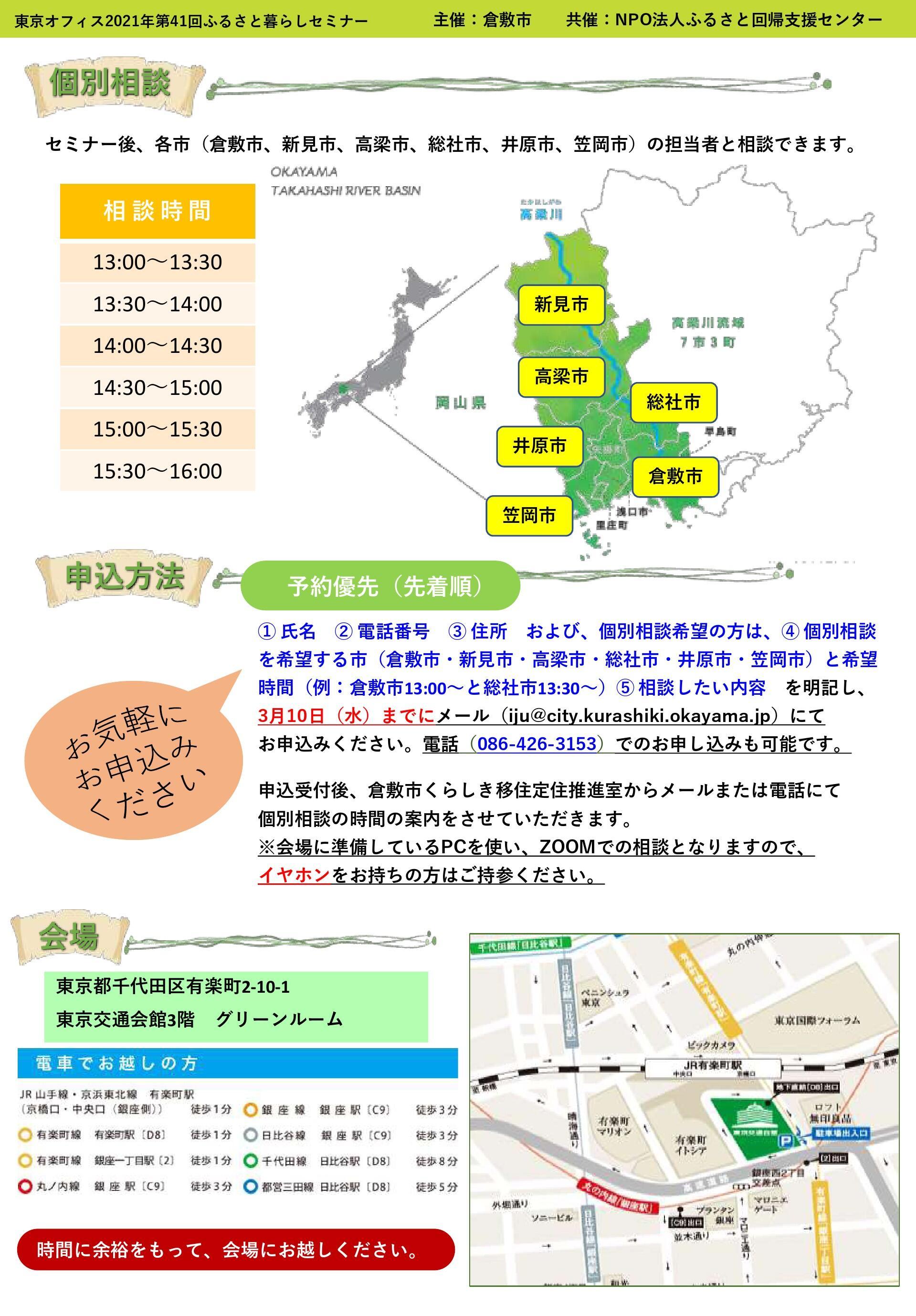 【3/14(日)】おかやま高梁川流域移住フェア(東京)開催します。