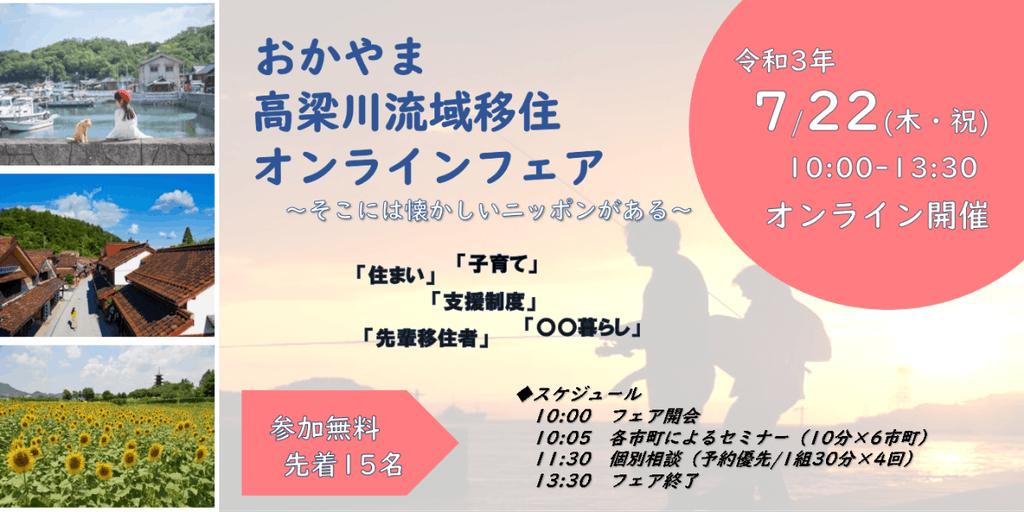 【参加者大募集!!】7月22日おかやま高梁川流域移住オンラインフェア~そこには懐かしいニッポンがある~