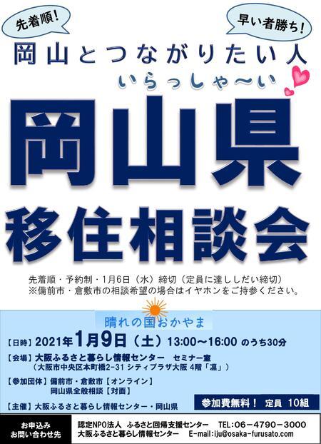 202101月岡山県相談会チラシ(決定)_PAGE0000.jpg