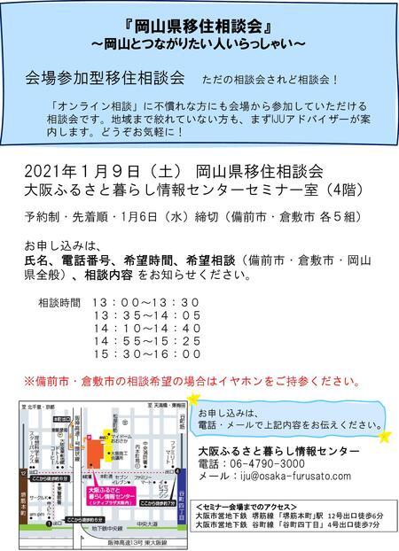 202101月岡山県相談会チラシ(決定)_PAGE0001.jpg