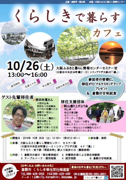 2019年10月26日(土曜日)「くらしきで暮らすカフェ」を開催します【大阪】