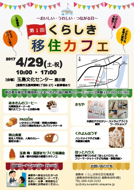 2017年4月29日(土・祝) くらしき移住カフェを開催します!
