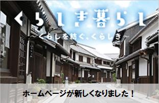 「倉敷市移住ポータルサイト」をリニューアルしました。