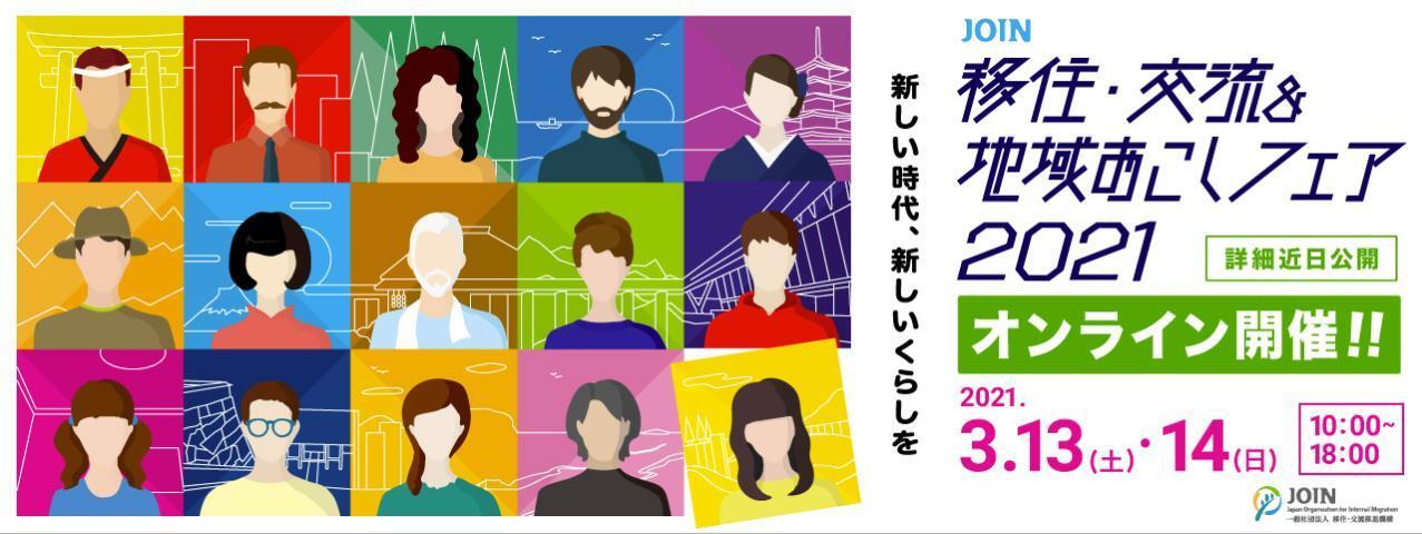 【3/13(土)】JOIN移住・交流&地域おこしフェア2021に出展します!