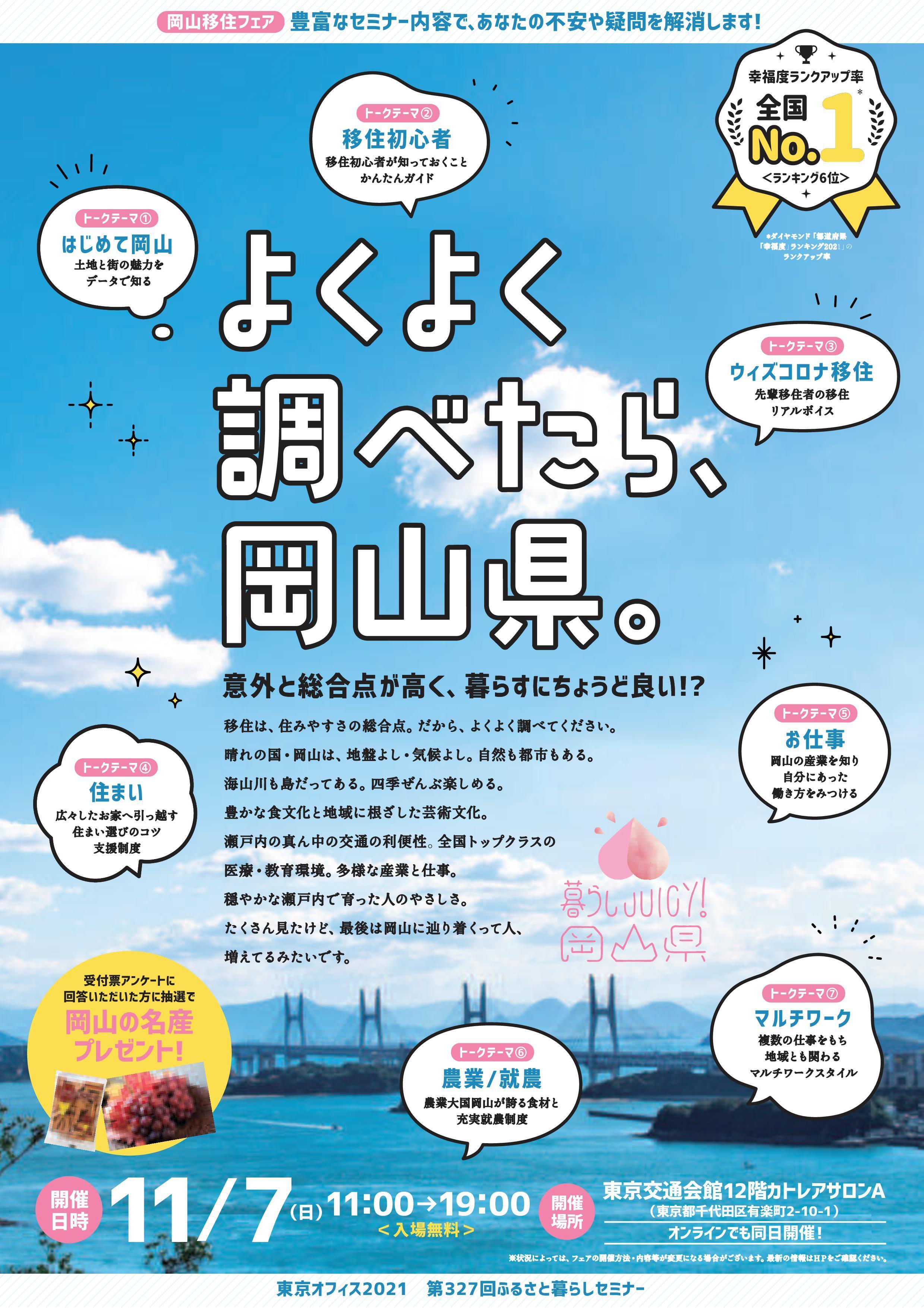 2021年11月7日(日)開催 「暮らしJUICY!岡山県フェア」に津山市も会場参加します