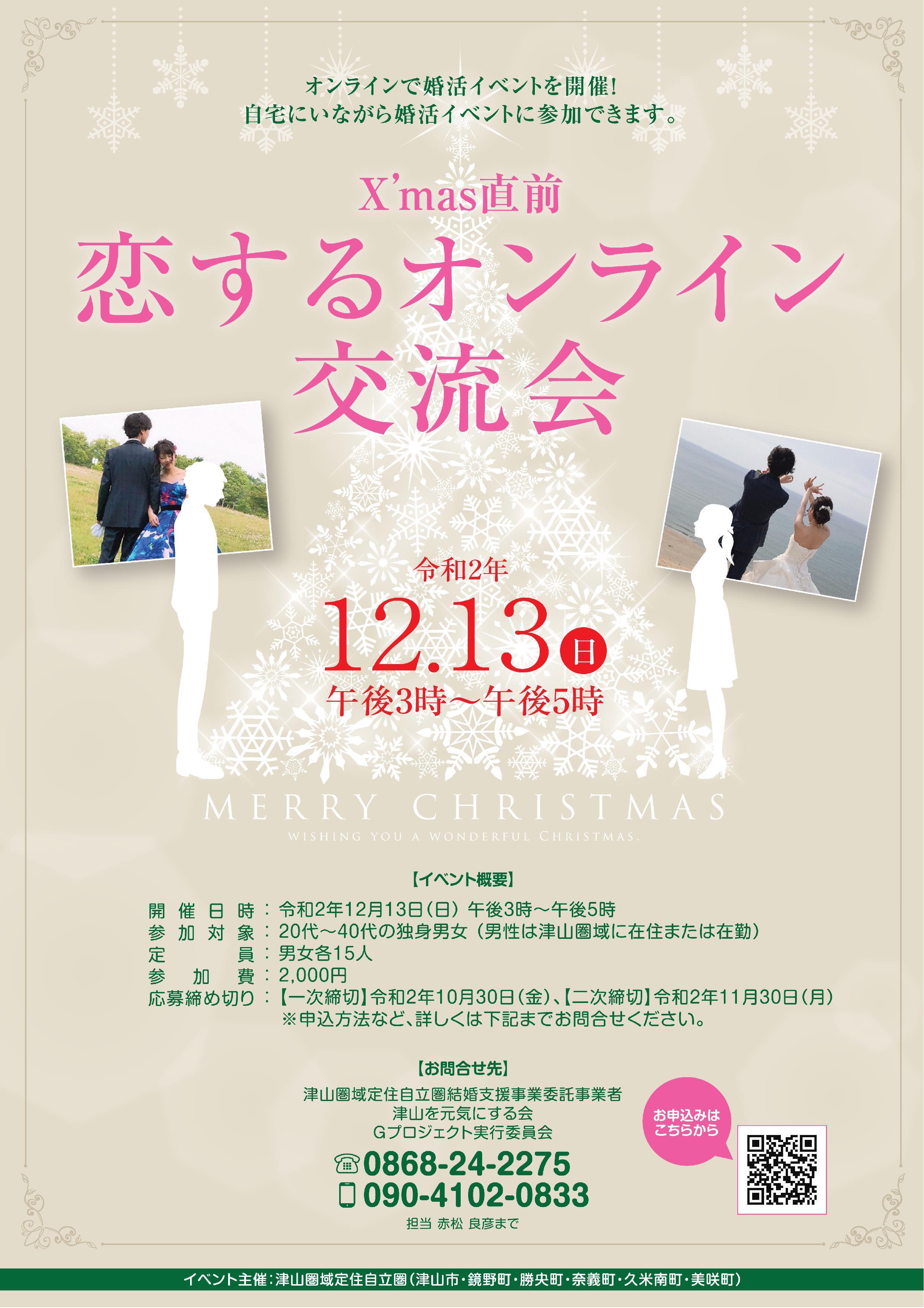 2020年12月13日(日)開催 「X'mas直前 恋するオンライン交流会」参加者募集のお知らせ