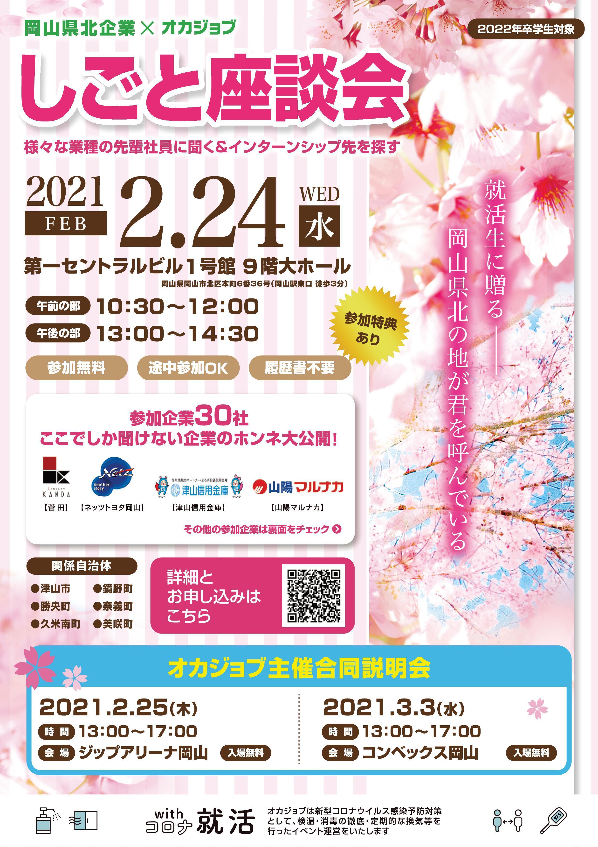 2021年2月24日(水)開催 「岡山県北企業×オカジョブ しごと座談会」参加者募集のお知らせ