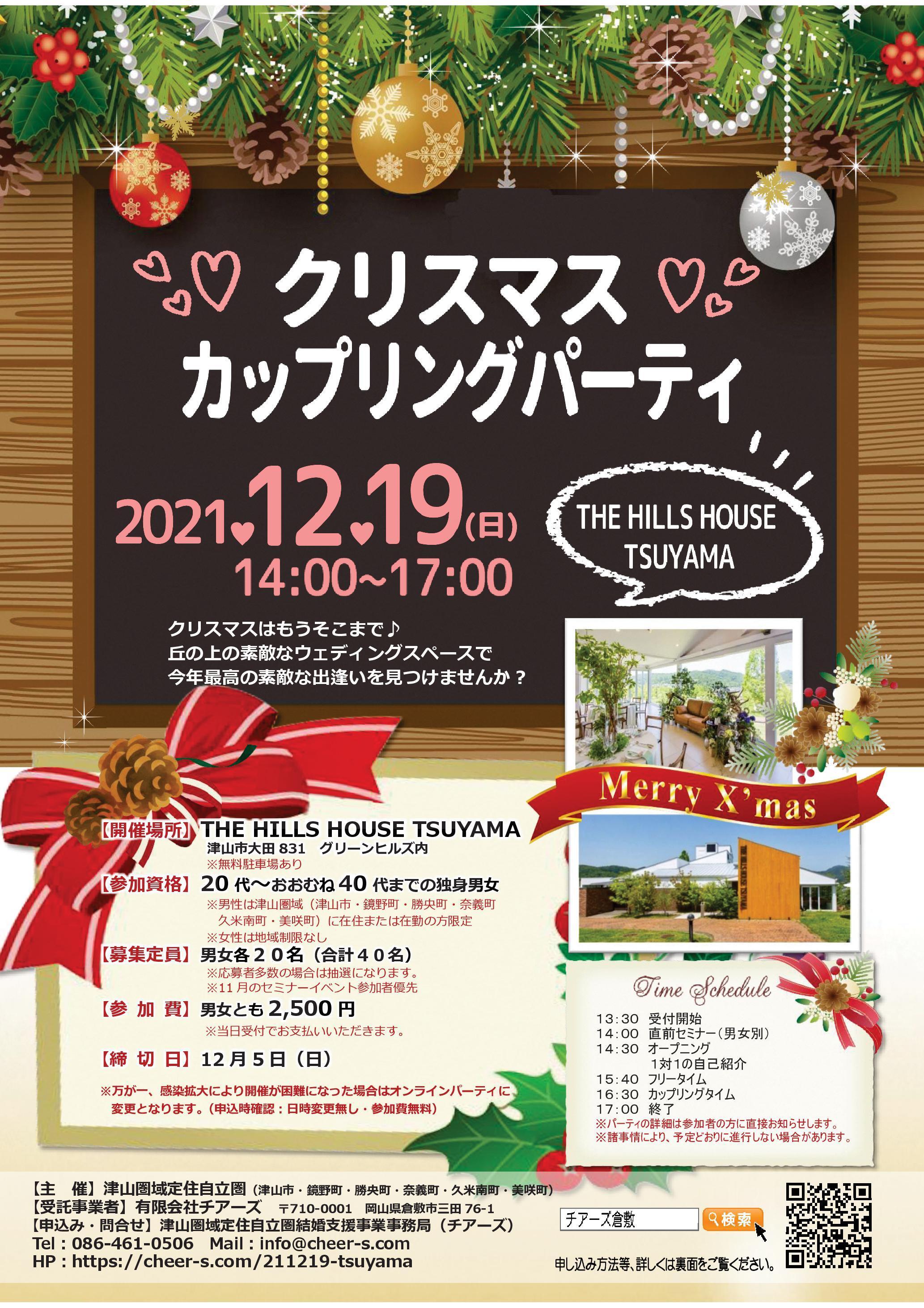 2021年12月19日(日)開催 「クリスマスカップリングパーティ」参加者募集のお知らせ