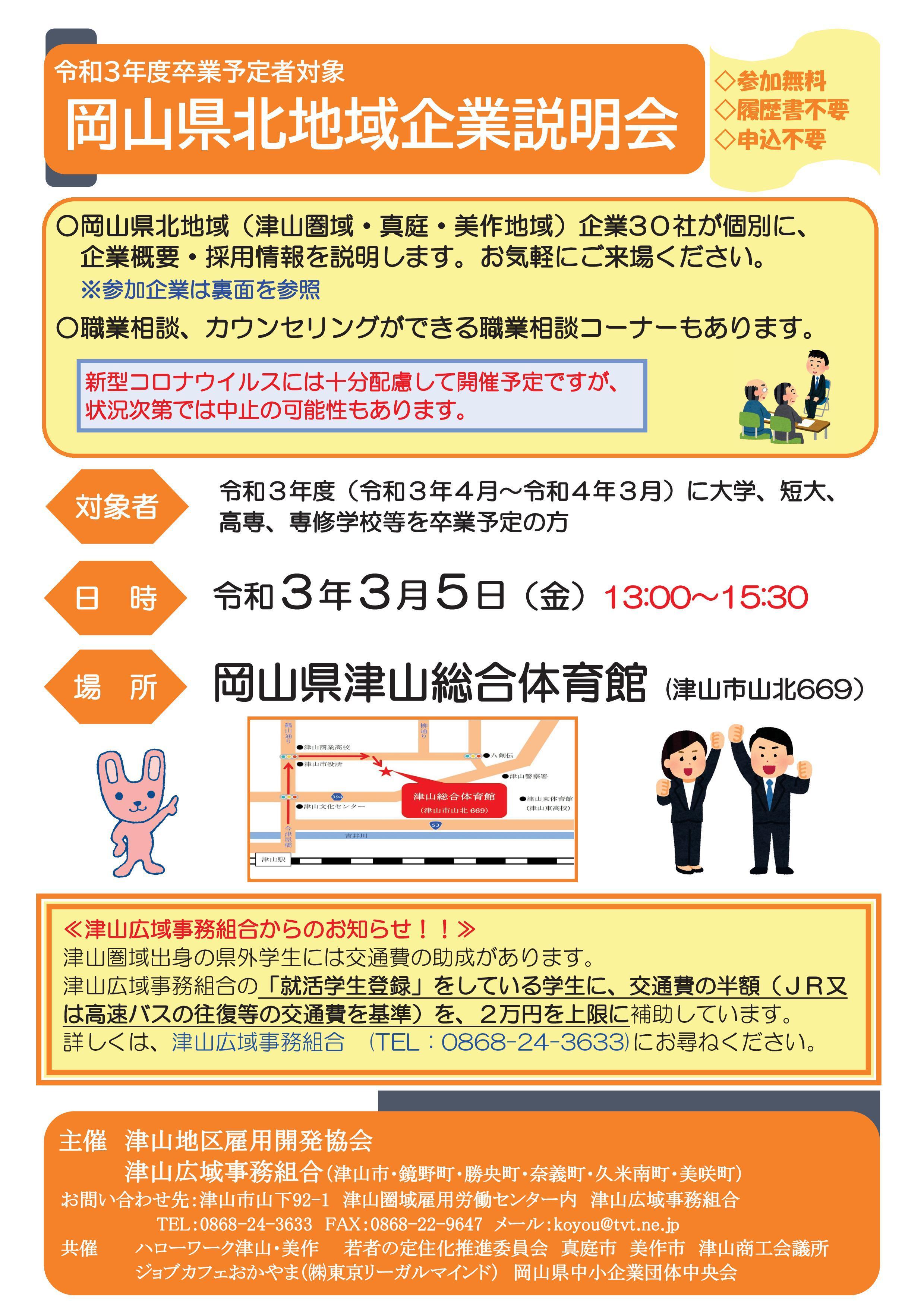 2021年3月5日(金)開催 「岡山県北地域企業説明会」参加者募集のお知らせ