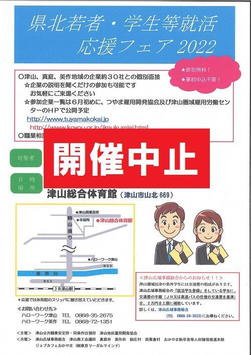 2021年6月25日(金)「県北若者・学生等就活応援フェア2022」【開催中止】のお知らせ