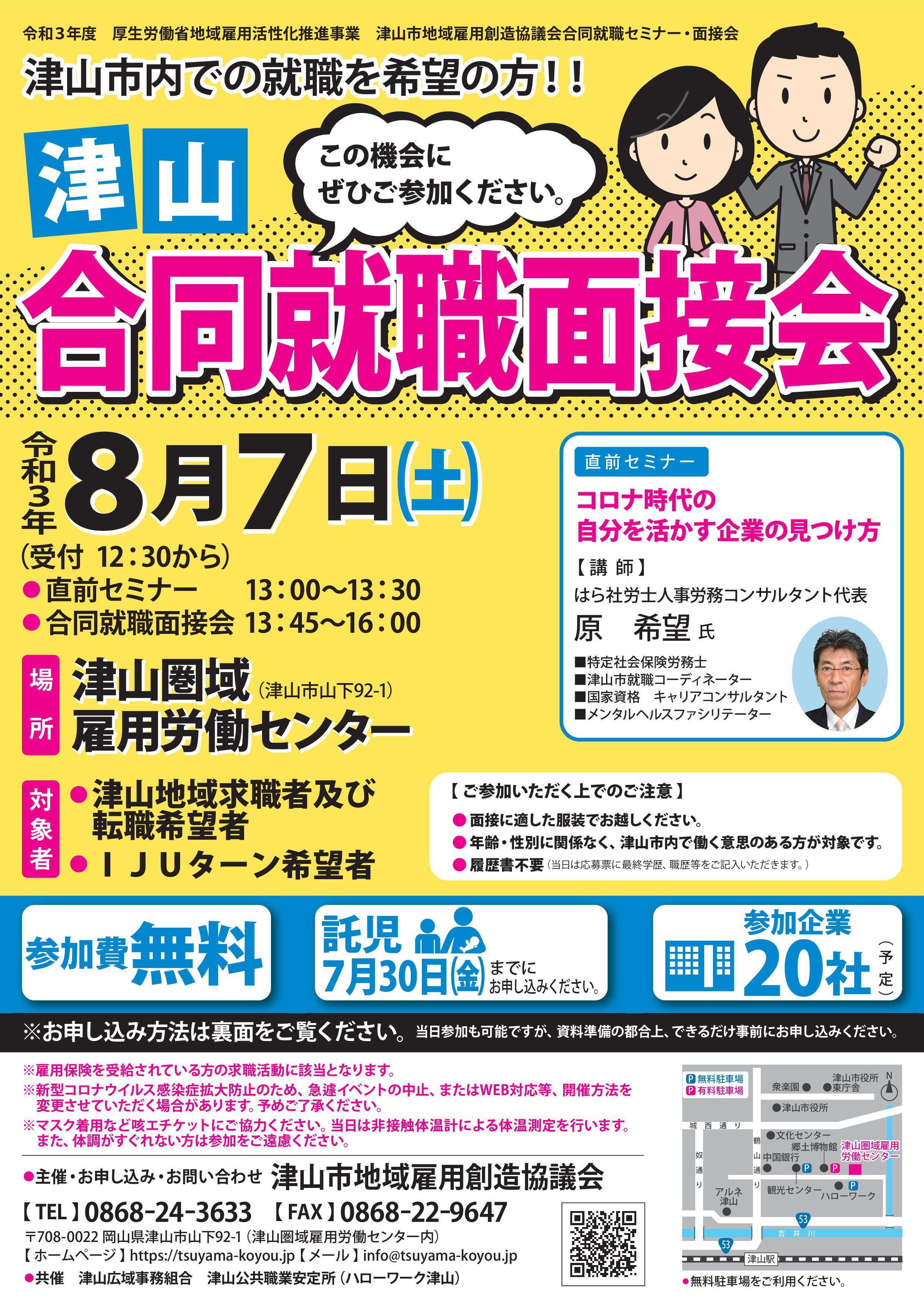 2021年8月7日(土)開催 「津山合同就職面接会」参加者募集のお知らせ