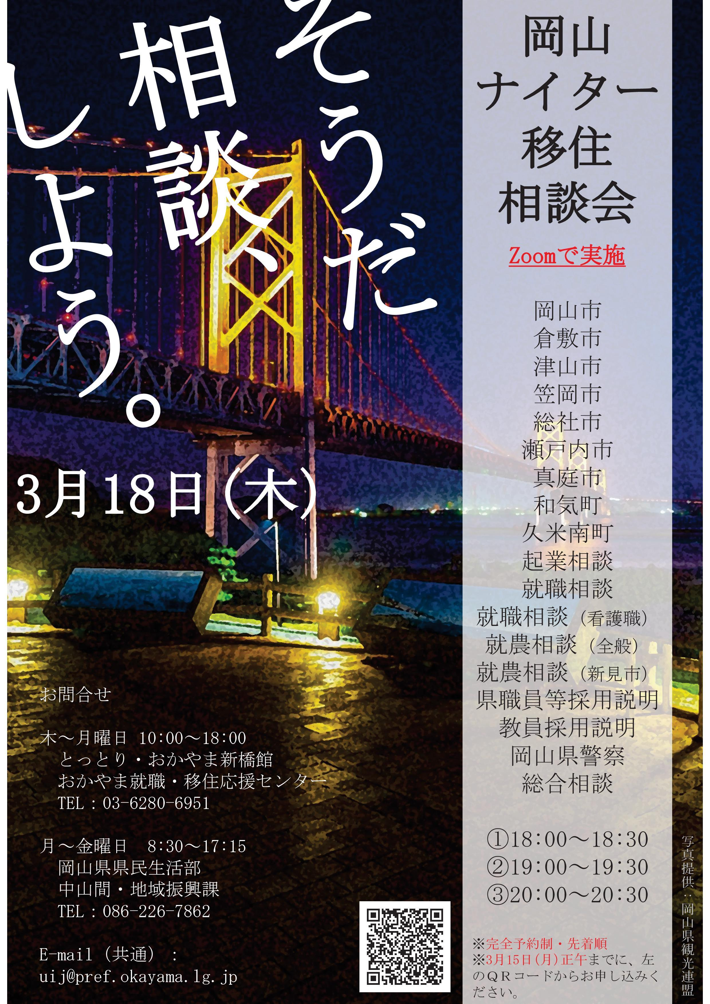 2021年3月18日(木)開催 「岡山ナイター移住相談会」に津山市も参加します