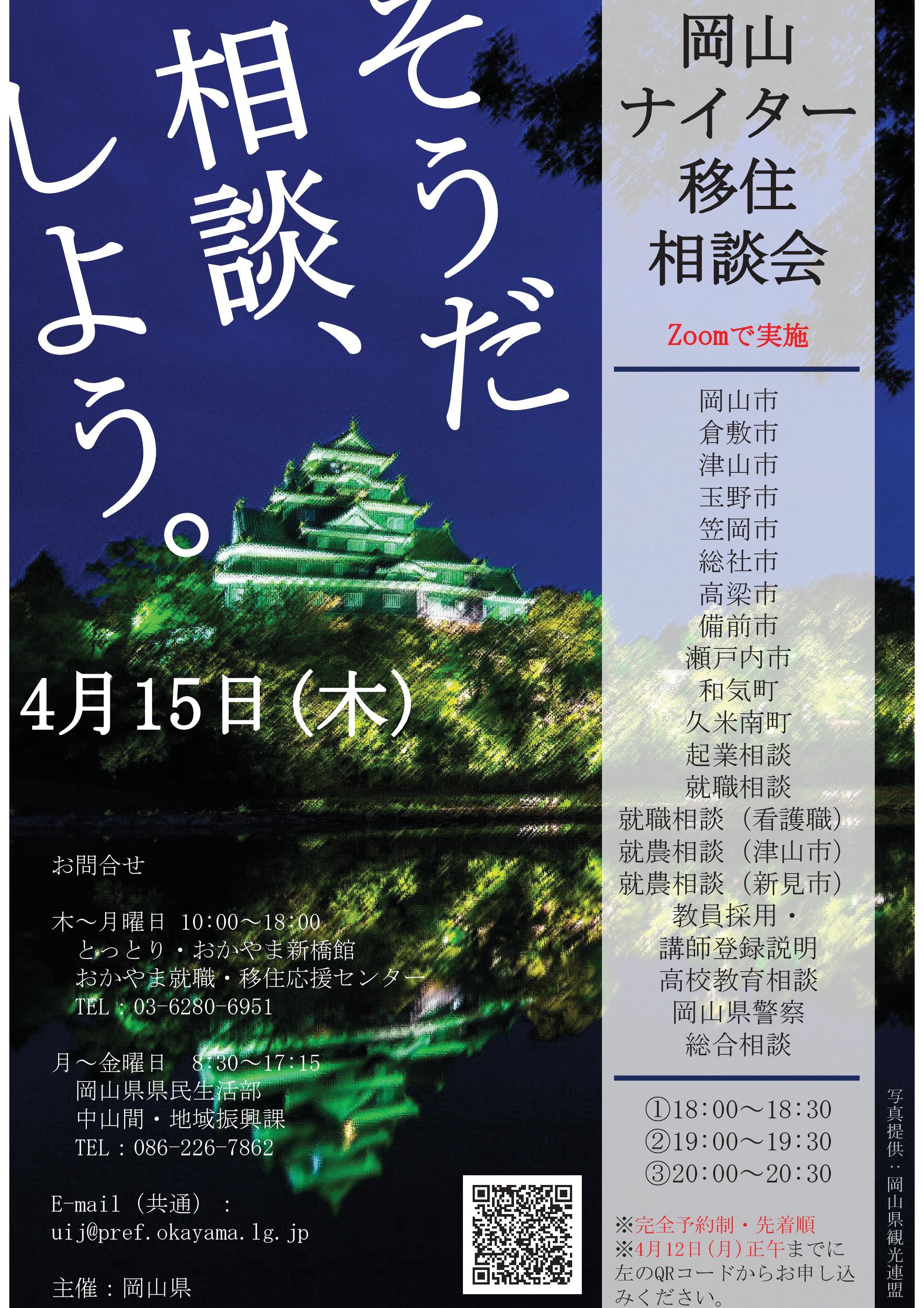 2021年4月15日(木)開催 「岡山ナイター移住相談会」に津山市も参加します